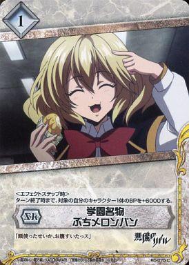 File:Akuma no Riddle SiegKrone Gree Card Set (75).jpeg