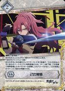 Akuma no Riddle SiegKrone Gree Card Set (80)
