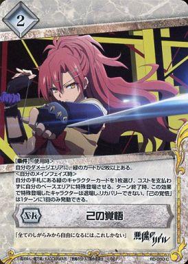 File:Akuma no Riddle SiegKrone Gree Card Set (80).jpeg