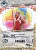Akuma no Riddle SiegKrone Gree Card Set (81)