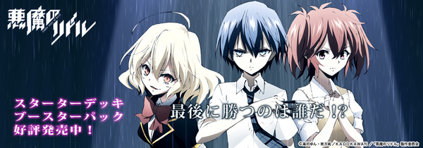 Akuma no Riddle SiegKrone Gree Card Set Banner