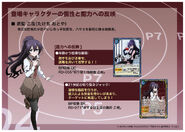 Akuma no Riddle SiegKrone Gree Card Set Promo Material (10)