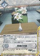 Akuma no Riddle SiegKrone Gree Card Set (84)
