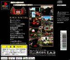 Ragercr jp backcover