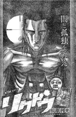 Chapter 075