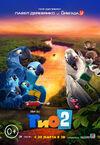 Постер Рио 2