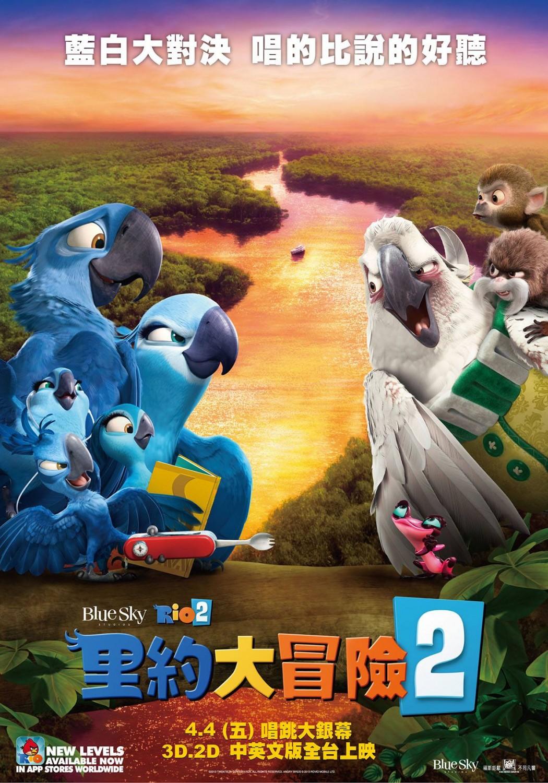 image - rio 2 film poster(new) | rio wiki | fandom poweredwikia