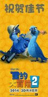 Rio 2 Banner Vertical Int b JPosters
