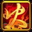 Commander skill Fierce as the Fire