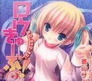Ro-Kyu-Bu! Light Novel 02