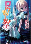 Ro-Kyu-Bu Light Novel 09