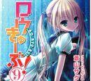 Ro-Kyu-Bu! Light Novel 09