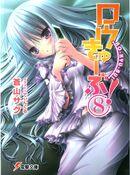 Ro-Kyu-Bu Light Novel 08