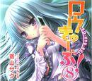 Ro-Kyu-Bu! Light Novel 08