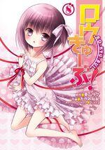 Manga tankonbon 8