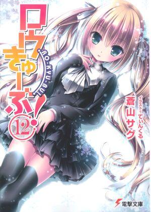 Ro-Kyu-Bu Light Novel 12