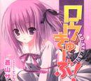 Ro-Kyu-Bu! Light Novel 01
