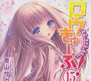 Ro-Kyu-Bu! Light Novel 15