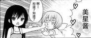 Touko Comic 02