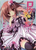 Ro-Kyu-Bu Light Novel 03