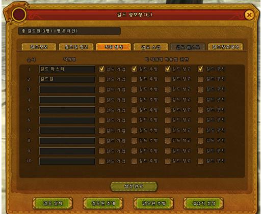 Img guild6
