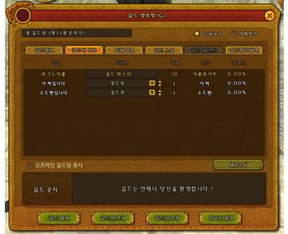 Img guild2