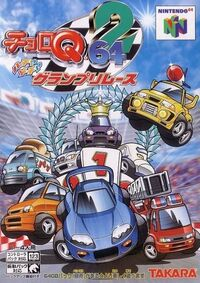Choro Q 64 2 Hacha Mecha Grand Prix