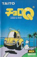 Choro-Q MSX Front Cover Art