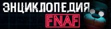 FNAF-wordmark