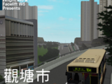 Kwun Tong City 觀塘市