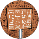 Egypt Exhibit
