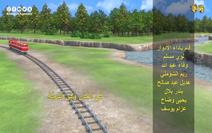 Robot Trains (S2) - credits 1 (Arabic, v2)