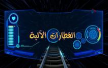 Robot Trains (S1) - logo (Arabic, v2)