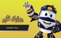 Robot Trains - S1E1 (Arabic, v2)