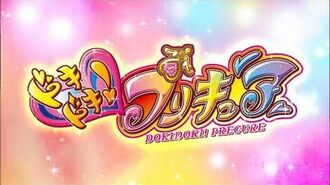 Doki Doki! Pretty Cure OST 1 track 19 Beyond The Sky ~Heartful Instrumental~