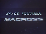 Space Fortress Macross