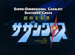 Super Dimension Cavalry Southern Cross Title