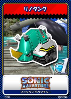 Sonic Adventure - 03 E-02 Rhino-Tank