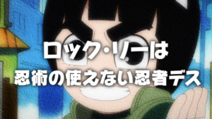 Rock Lee, le ninja incapable d'utiliser le ninjutsu !