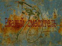 Ржавый смеситель logo