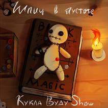Обложка альбома кукла вуду show шпиц в пустоте