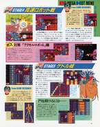 Sparkster Rocket Knight Adventures2 Beep MegaDrive October1994 Page 51