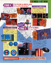 Sparkster Rocket Knight Adventures2 Beep MegaDrive September1994 Page 101