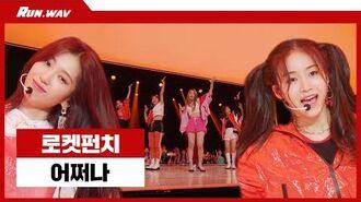 올 센터 비주얼 그룹의 급이 다른 커버 무대! ♥ 로켓펀치(Rocket Punch)의 세븐틴(seventeen)- '어쩌나(Oh my!)'