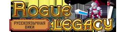 Rogue Legacy 2 - ранний доступ 18 августа!