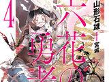 Light Novel Volume 4