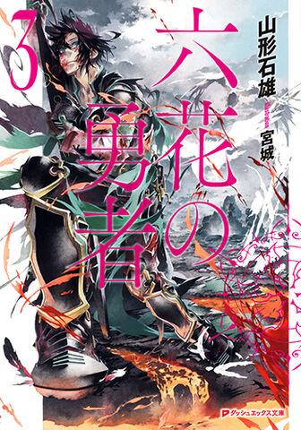 File:Light novel vol 3.jpg