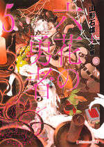 Light novel vol 5