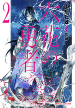 Light novel vol 2