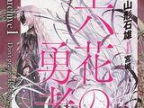 Light Novel - Don't Pray for the Flower